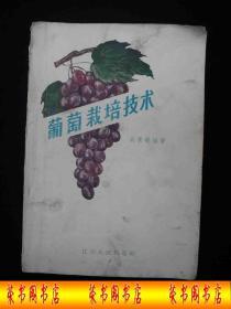 1963年出版的-----内有大量图片----【【葡萄栽培技术】】---4600册---稀少