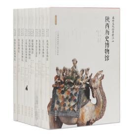 陕西历史博物馆 (丝路物语书系十册全)十大博物馆博物院参编,正版全新