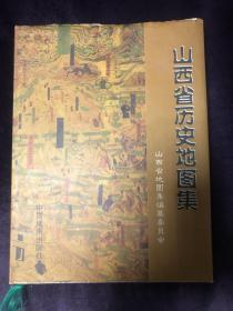 山西历史地图集