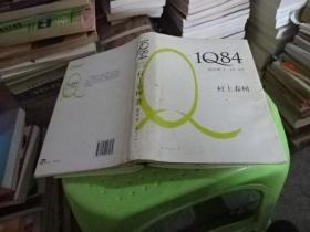 1984 BOOK 1  貨號12-6   正版 實物圖 精裝