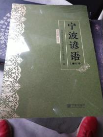 宁波谚语(增订本)