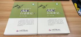 小郎中学医记 药性赋白话讲记(1.2)两本合售