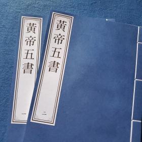 【复印件】黄帝五书