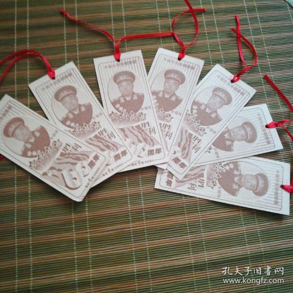 书签,中国十大元帅系列(彭德怀)