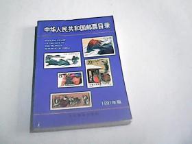 中华人民共和国邮票目录  1991年版