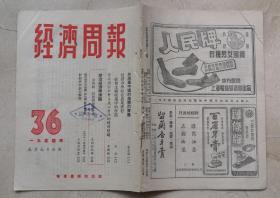 台湾是中国的美丽的宝岛、盛慕杰。供销合作社在农业实行社会主义改造中作用、雷浩。  工业化的干部问题、李缵绪。1954年《经济周报》。供销合作社史料。台湾史料。藏书印,档案资料,书脊有损。50年代广告。2020、6、10
