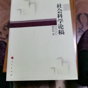 社会科学论稿