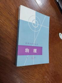 物理〈数理化自学丛书〉(三)
