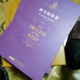 时代阅读经典文库:西方的没落