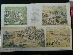 中国历史教学挂图三张:明末地主阶级的黑暗统治、清朝平定准噶尔贵族的叛乱、努尔干都司的设置