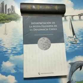 正版现货  解读中国外交新理念(西班牙文版)  内页无写划