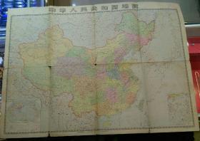 中华人民共和国地图(1开65年1版73年7印)