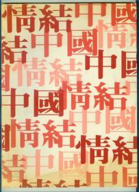 大16开画册《情结中国》