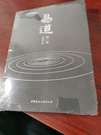 易道 第一册(这是一部将易法、道法、佛法贯穿通辩为一炉的易理,命理新作。)未拆封