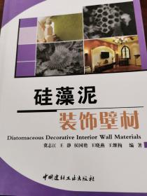 硅藻泥装饰壁材(未开封)