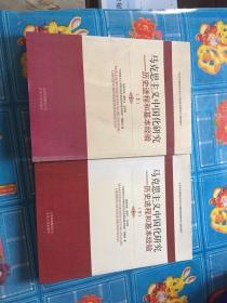 马克思主义中国化研究——历史进程和基本经验(全两册 )