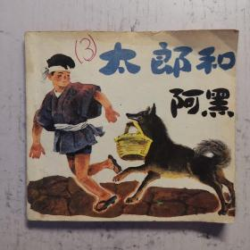 连环画 太郎和阿黑(96开)