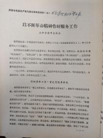 1965年济南市公私合营中东旅社 9页码、年山东省济南市中东旅社