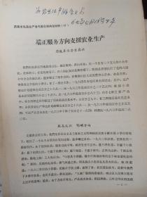 1965年历城县西营农具社 6页码
