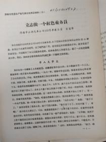 1965年济南市 公共汽车公司乘务员 袁宝琴 7页码