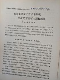 1965年山东省京剧团11页码、山东省京剧院