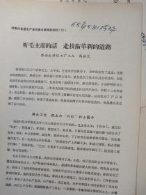 1965年济南裕兴化工厂、马振芝、济南裕兴化工有限责任公司隶属中国蓝星集团