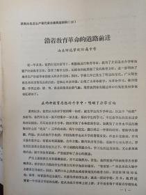 1965年山东师范学院附属中学14页码、学校前身是始建于1950年10月的山东省工农速成中学