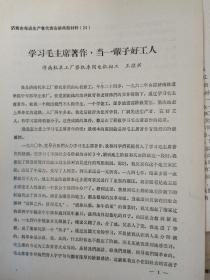 1965年济南机车工厂 王继兴 10页码、济南机车工厂旧址位于济南市槐荫区槐村街31号,始建于1910年