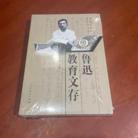 鲁迅教育文存(中国近现代教育家文库)
