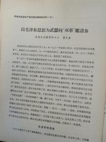 1965年济南礼品徽章社 董兆奎 8页码