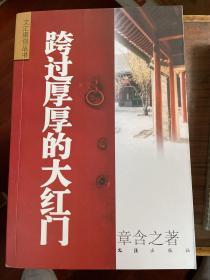 跨过厚厚的大红门(文汇原创丛书)sbg1 上2