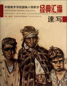 二手正版速写-中国美术学院国画人物教学经典汇编9787531048336