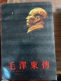 毛泽东传 1989年3月一版一印 sbg1 上2