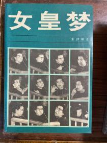 女皇梦:江青 外传 1988年一版一印sbg1 上2