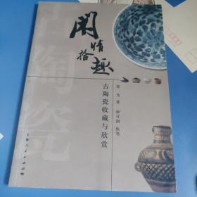 闲情拾趣:古陶瓷收藏与欣赏