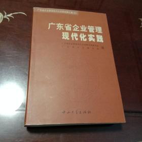 广东省企业管理现代化实践(中山大学出版社)