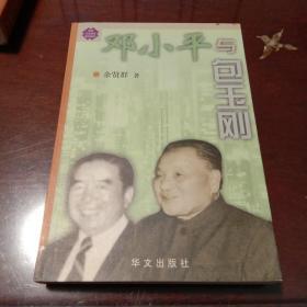 邓小平与包玉刚(余贤群著 华文出版社)