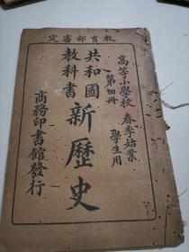 共和国教科书《新历史》第四册