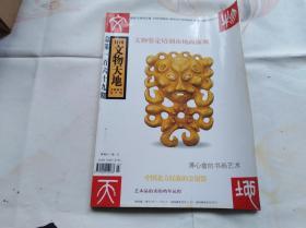文物天地2005年第7期 溥心畬的书画艺术 陆昕古籍中的批校本 2004年古籍拍卖述评