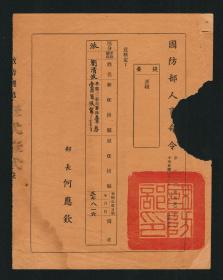 民国37年 何应钦签发《国防部人事命令》派刘清波任保密局军法官