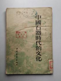 中国石器时代的文化
