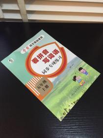 看拼音写词语同步专项练习(五年级上册)/学霸语文基础课堂