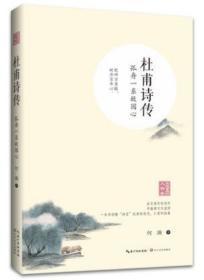 杜甫诗传——孤舟一系故园心(浪漫古典行·人物卷)