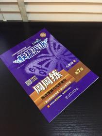 快捷英语:阅读理解与完形填空周周练(八年级上第7版)