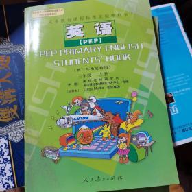 义务教育课程标准实验教科书-英语三年级上册
