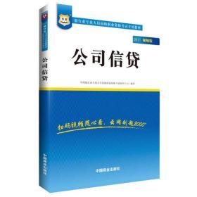特价2017华图·银行业专业人员初级职业考试专用教材:公司信贷(