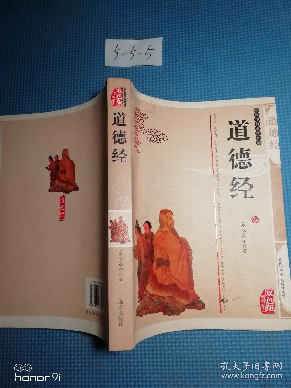 国学传世经典:道德经(双色版精编插图)