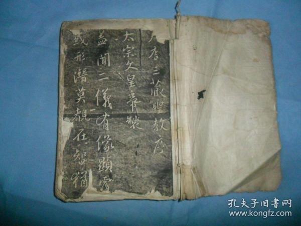(民国拓本)旧拓《大唐圣教序》1册。(64面)字基本上没怎么缺