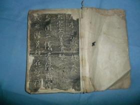 旧拓《大唐圣教序》1册。(64面)字基本上没怎么缺