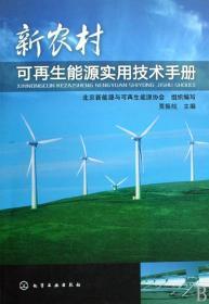新农村可再生能源实用技术手册 贾振航 化学工业出版社 农业动力、农村能源书RTHLS416